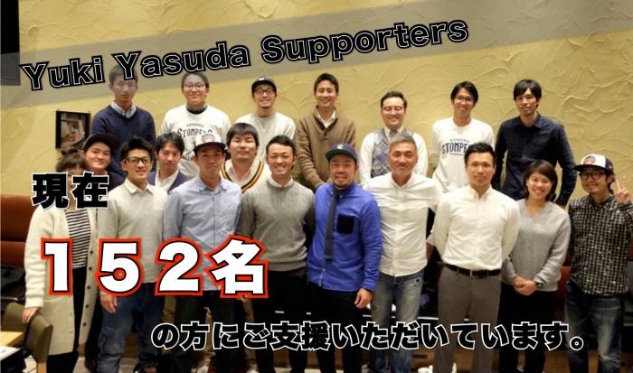 yukiyasudasuporters.jpg